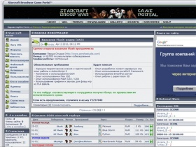 StarCraft BroodWar Game Portal