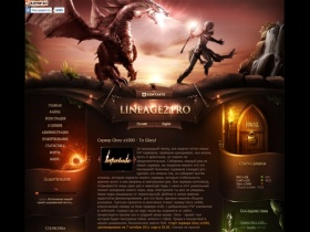 Lineage2.PRO