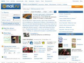 MAIL RU почта новости работа рассылки развлечения
