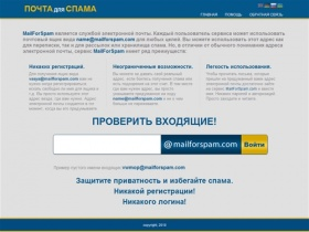 MailForSpam - Main page