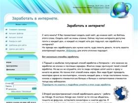 Заработок в интернете раскрутка сайтов