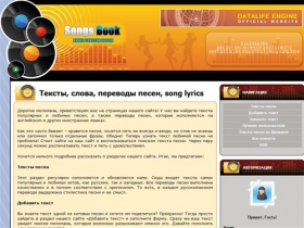 Тексты, слова, переводы песен, song lyrics