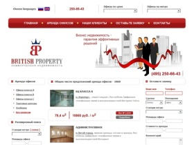Аренда офиса. British Property
