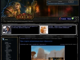 Warcraft 3, Dota, World of Warcraft энциклопедия - ClanLord.Ru