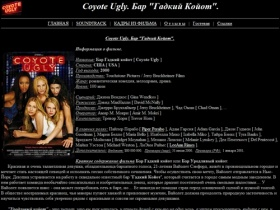 Бар Гадкий Койот. Coyote Ugly Movie. Бар