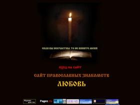 люовь сайт православных знакомств