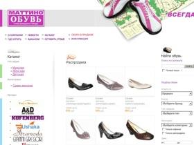 0a87f69c630c Модная обувь  Маттино Обувь