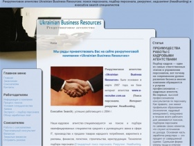 Рекрутинговое агентство «Ukrainian Business Resources» Headhunting Рекрутинг