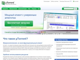 µTorrent - a (very) tiny BitTorrent client