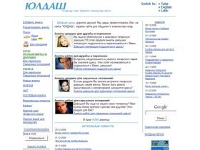 всемирный татарский сайт знакомств юлдаш